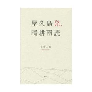 本 ISBN:9784787714824 長井三郎/著 出版社:野草社 出版年月:2014年07月 ...