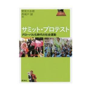 本 ISBN:9784787715104 野宮大志郎/編 西城戸誠/編 出版社:新泉社 出版年月:2...