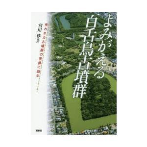 本 ISBN:9784787718051 宮川【ススム】/著 出版社:新泉社 出版年月:2018年0...
