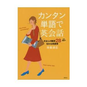 本 ISBN:9784787718280 後藤満恵/著 出版社:新泉社 出版年月:2019年02月 ...