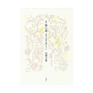 本 ISBN:9784787718884 山尾三省/著 出版社:野草社 出版年月:2018年12月 ...