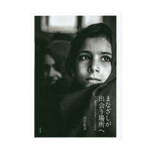 本 ISBN:9784787719010 渋谷敦志/著 出版社:新泉社 出版年月:2019年01月 ...
