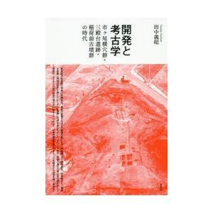 本 ISBN:9784787719096 田中義昭/著 出版社:新泉社 出版年月:2019年07月 ...