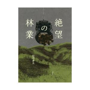 本 ISBN:9784787719195 田中淳夫/著 出版社:新泉社 出版年月:2019年08月 ...