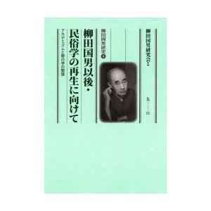 本 ISBN:9784787763334 柳田国男研究会/編 出版社:梟社 出版年月:2019年06...