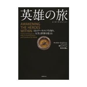本 ISBN:9784788907898 キャロル・S・ピアソン/著 鏡リュウジ/監訳 鈴木彩織/訳...