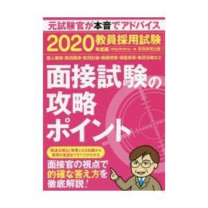 本 ISBN:9784788959248 資格試験研究会/編 出版社:実務教育出版 出版年月:201...