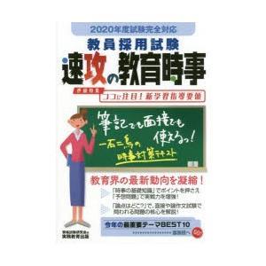 本 ISBN:9784788959262 資格試験研究会/編 出版社:実務教育出版 出版年月:201...