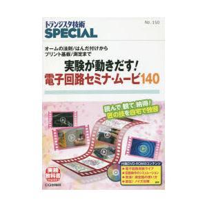 トランジスタ技術SPECIAL No.150