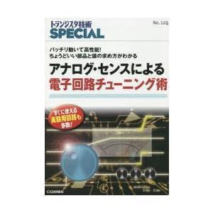 トランジスタ技術SPECIAL No.126