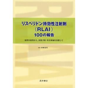 リスペリドン持効性注射剤(RLAI)100の報告 症状の改善から,再発予防・社会参加を目指して