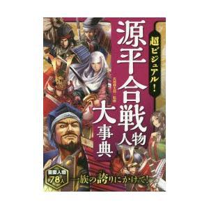 本 ISBN:9784791628056 矢部健太郎/監修 出版社:西東社 出版年月:2019年04...