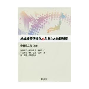 本 ISBN:9784794431783 安田信之助/編著 有馬晋作/〔ほか著〕 出版社:創成社 出...