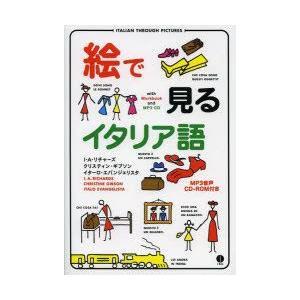 絵で見るイタリア語 CD-ROM付き版