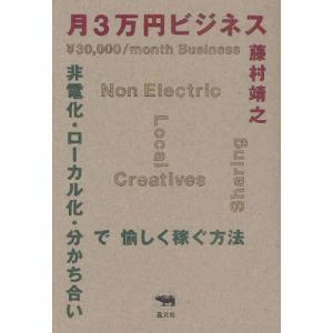 月3万円ビジネス 非電化・ローカル化・分かち合い...の商品画像