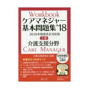 ケアマネジャー基本問題集 '18上巻の関連商品5