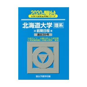 本 ISBN:9784796181013 駿台予備学校/編 出版社:駿台文庫 出版年月:2019年0...