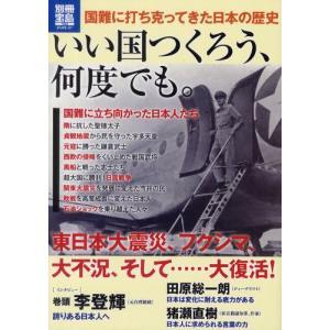 いい国つくろう、何度でも。 国難に打ち克ってきた日本の歴史 guruguru