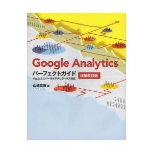 本 ISBN:9784797375787 山浦直宏/著 出版社:SBクリエイティブ 出版年月:201...