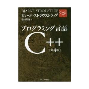 プログラミング言語C++