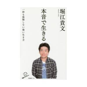 本 ISBN:9784797383485 堀江貴文/著 出版社:SBクリエイティブ 出版年月:201...
