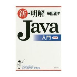 本 ISBN:9784797387605 柴田望洋/著 出版社:SBクリエイティブ 出版年月:201...