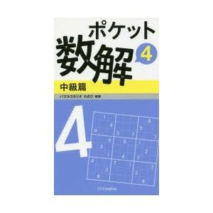 ポケット数解 4中級篇