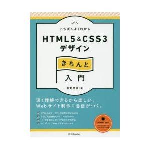 本 ISBN:9784797388541 狩野祐東/著 出版社:SBクリエイティブ 出版年月:201...