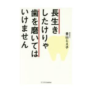 本 ISBN:9784797391435 豊山とえ子/著 出版社:SBクリエイティブ 出版年月:20...