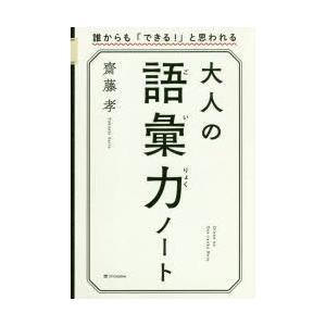 本 ISBN:9784797393446 齋藤孝/著 出版社:SBクリエイティブ 出版年月:2017...