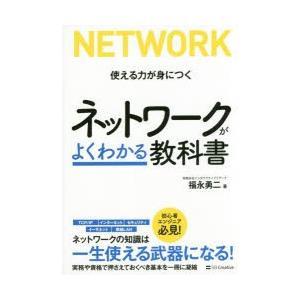 ネットワークがよくわかる教科書 使える力が身につく