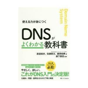 DNSがよくわかる教科書 使える力が身につく