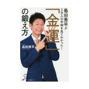 本 ISBN:9784797398311 島田秀平/著 出版社:SBクリエイティブ 出版年月:201...