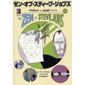 本 ISBN:9784797672299 ケイレブ・メルビー/原作 ジェス3/作画 柳田由紀子/訳 ...