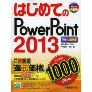 はじめてのPowerPoint 2013の関連商品6