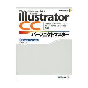 Adobe Illustrator CCパーフェクトマスター ダウンロードサービス付