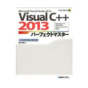 Visual C++2013パーフェクトマスター Microsoft Visual Studio 2013 ダウンロードサービス付