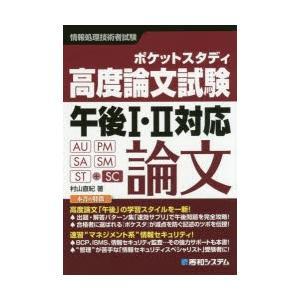 本 ISBN:9784798044392 村山直紀/著 出版社:秀和システム 出版年月:2015年1...