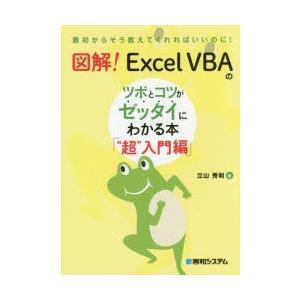 """図解!Excel VBAのツボとコツがゼッタイにわかる本 """"超""""入門編"""