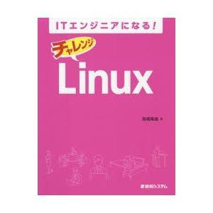 ITエンジニアになる!チャレンジLinux