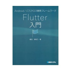 Android/iOSクロス開発フレームワークFlutter入門