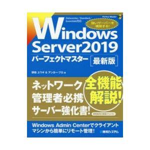 Windows Server 2019パーフェクトマスター 最新版