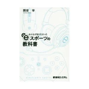 本 ISBN:9784798059235 岡安学/著 出版社:秀和システム 出版年月:2019年08...