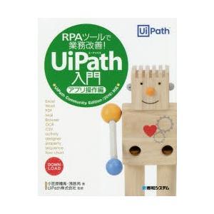 RPAツールで業務改善!UiPath入門 アプリ操作編