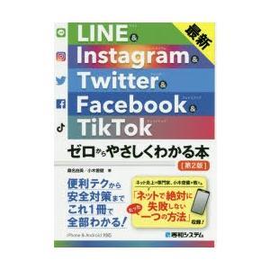 最新LINE & Instagram & Twitter & Facebook & TikTokゼロ...