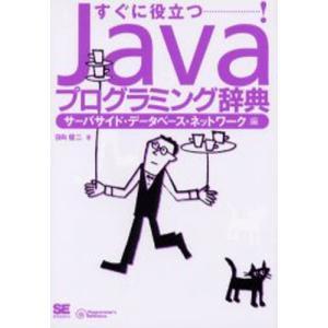 コンピュータ ≫ プログラミング [ Java ] 商品一覧 - ぐるぐる ...