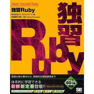 独習Ruby 言語仕様の基本から、実践的な開発事例まで