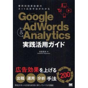 本 ISBN:9784798121529 永松貴光/著 出版社:翔泳社 出版年月:2010年08月 ...