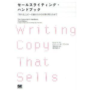 本 ISBN:9784798123509 ロバート・W・ブライ/著 鬼塚俊宏/監訳 南沢篤花/訳 出...