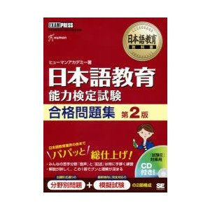 日本語教育能力検定試験合格問題集 日本語教育能力検定試験学習書